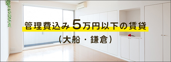 管理費込み5万円以下の賃貸