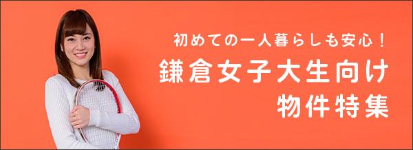 鎌倉女子大生向け賃貸特集